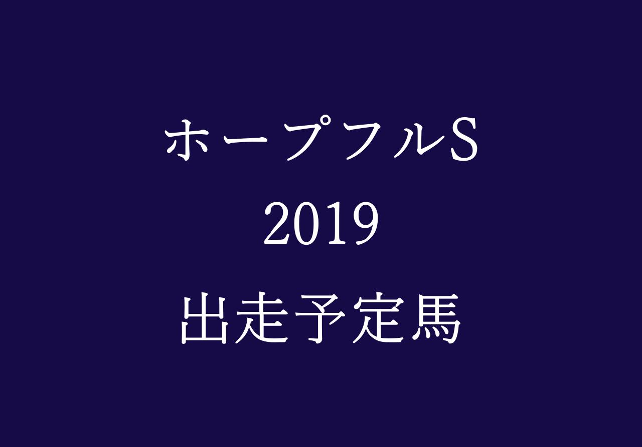ホープフル ステークス 2019 予想