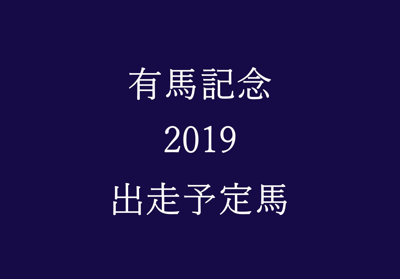 2019 有馬 記念 出走 馬