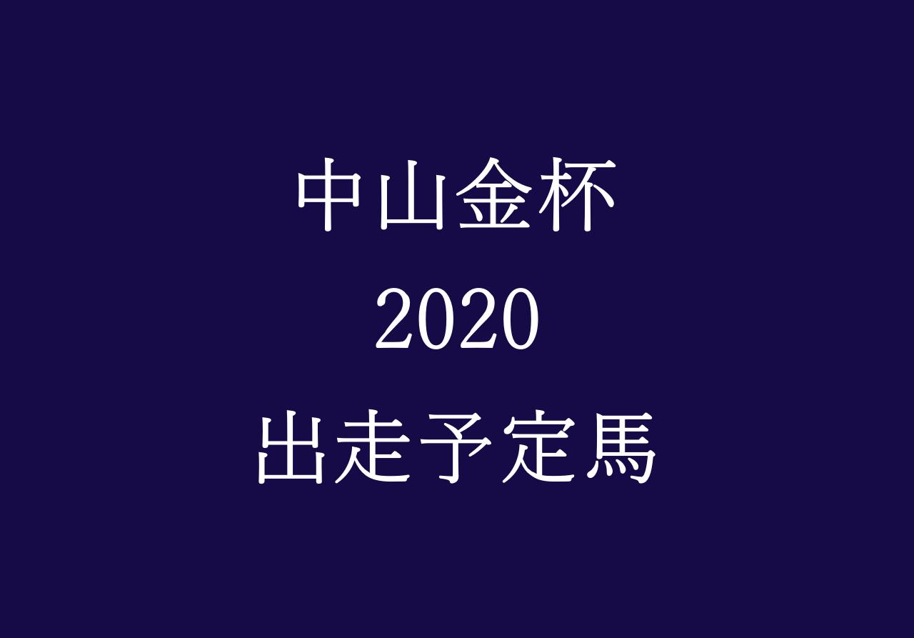 出走 中山 金杯 予定 2020