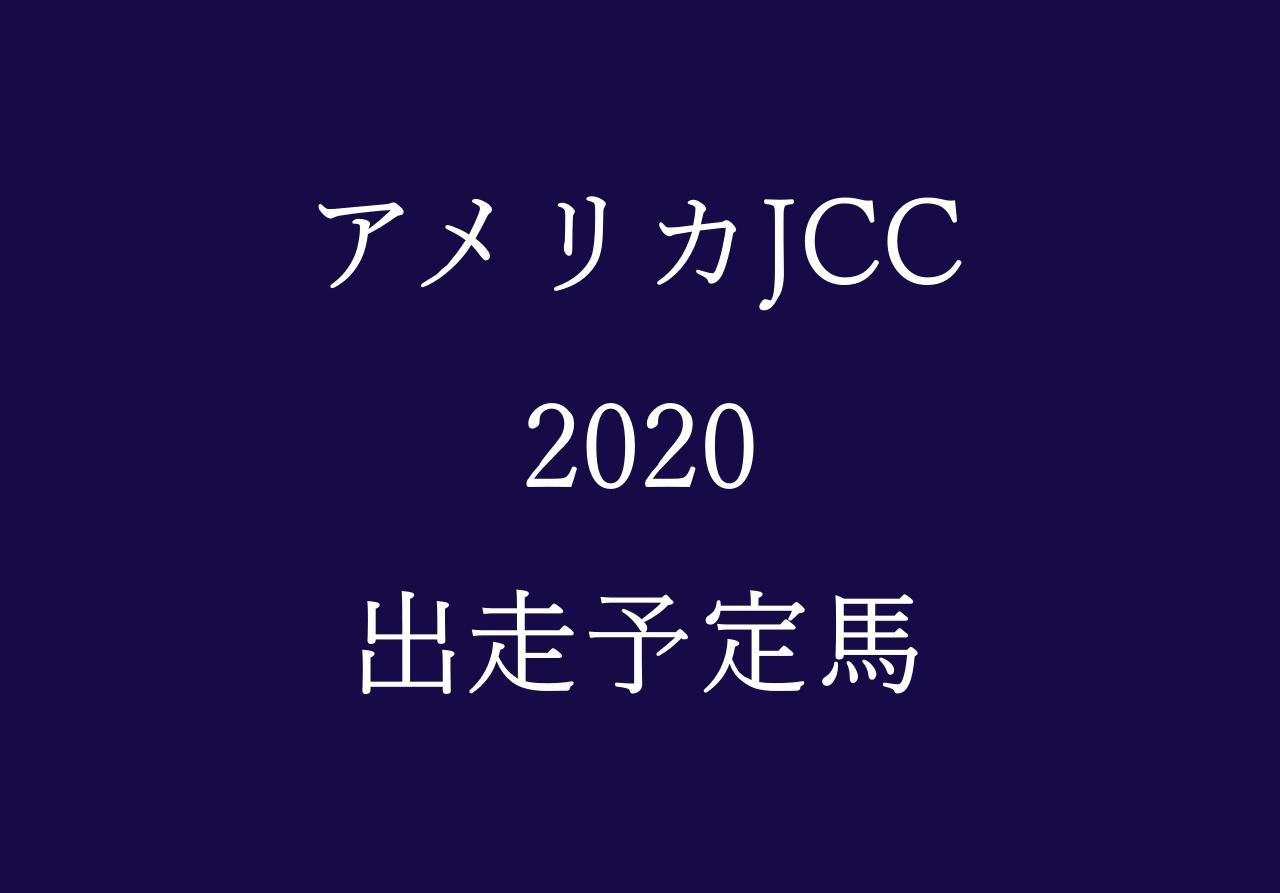 ajcc オッズ