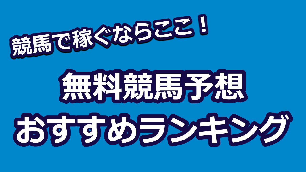 競馬 予想 ランキング 【2021年3月版】競馬予想サイトおすすめランキング!無料・地方も紹介...