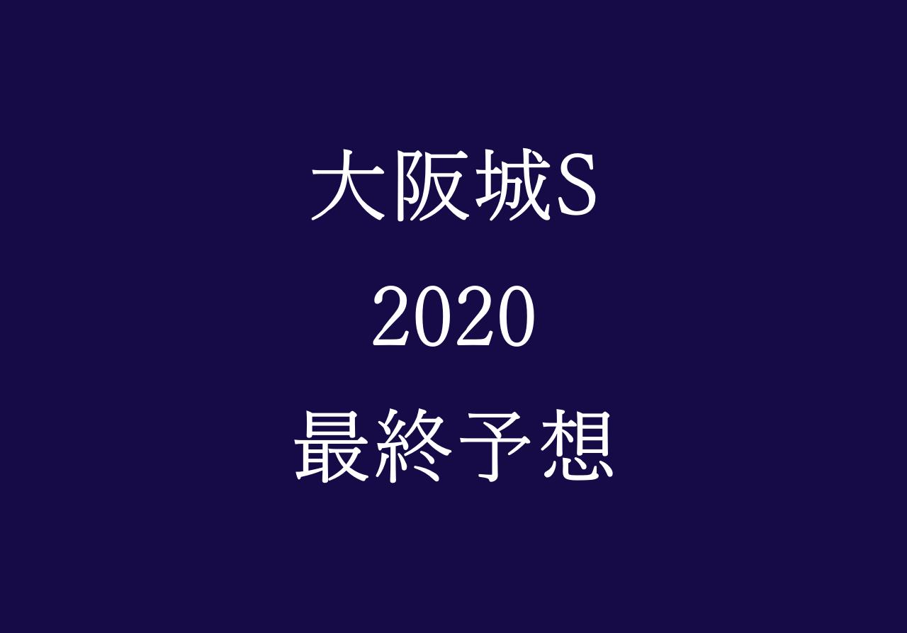 城 ステークス 予想 大阪 2020