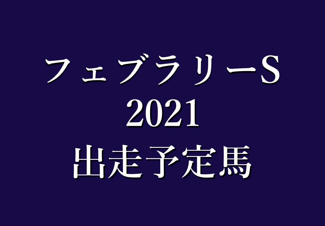 ステークス 2021 フェブラリー