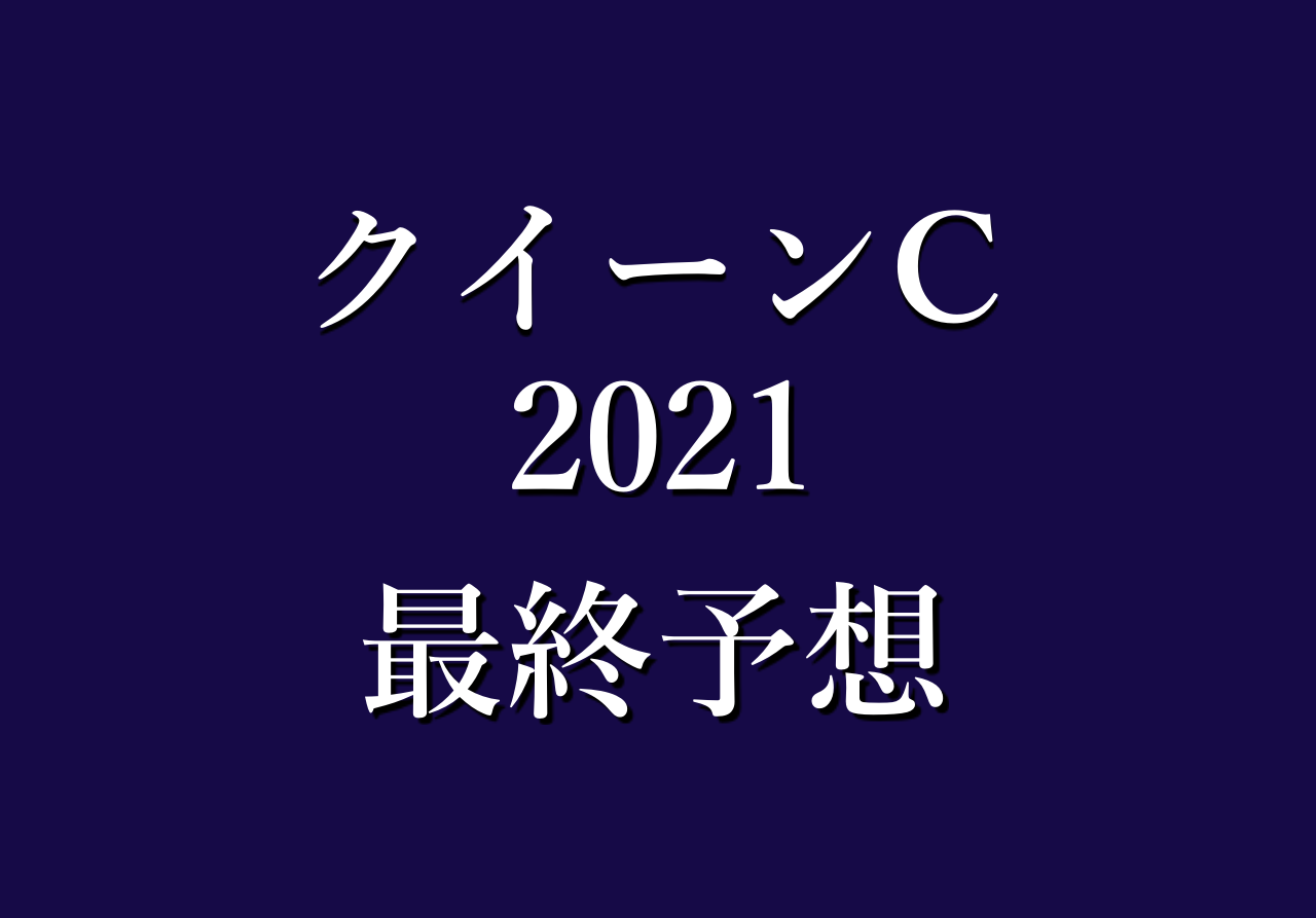 カップ 予想 クイーン 【クイーンカップ】2021 予想オッズ/出走予定馬短評