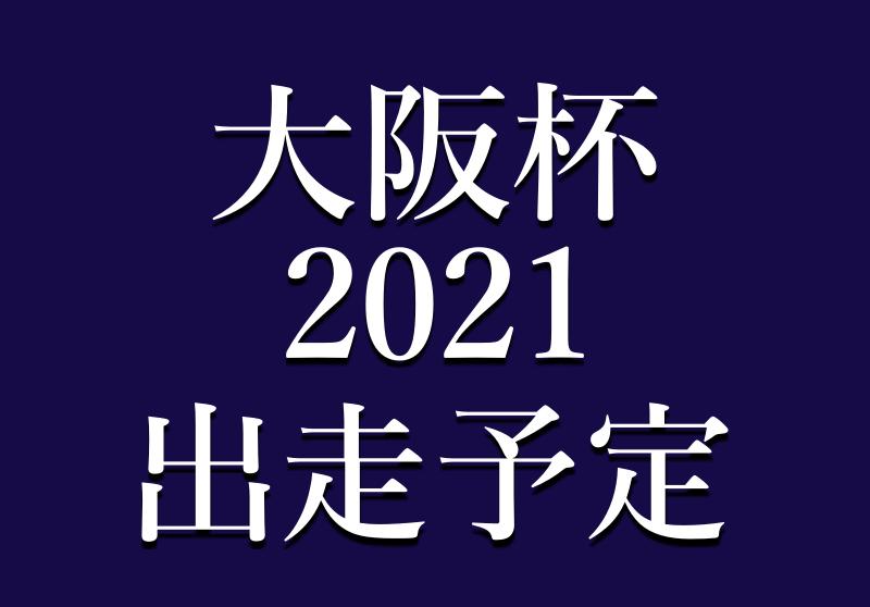 杯 2021 大阪